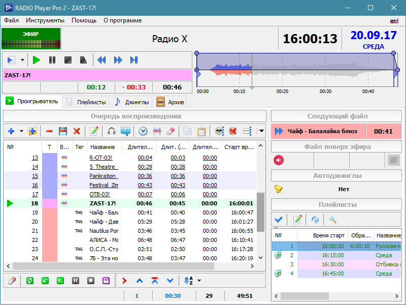 Радио Плеер Про img-1
